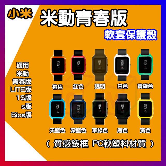 米動手錶【保護軟套】 米動青春版2 框 錶殼 錶框 Amazfit 米動手錶 華米手錶 米動手錶青春版 LITE版 S版