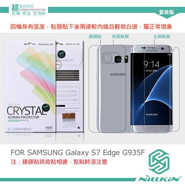 【愛瘋潮】NILLKIN Samsung Galaxy S7 Edge G935F 超清防指紋保護貼 (含背貼鏡頭貼)