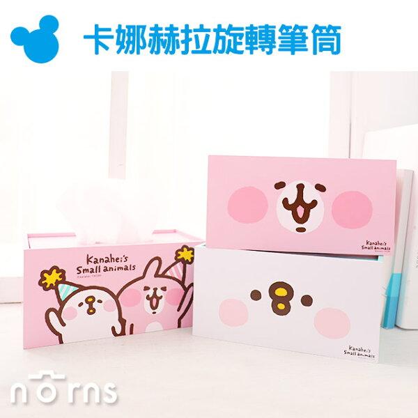 NORNS【卡娜赫拉木製面紙盒】正版授權KanaheiP助兔兔抽取式衛生紙盒收納盒筆盒木製置物架居家擺飾