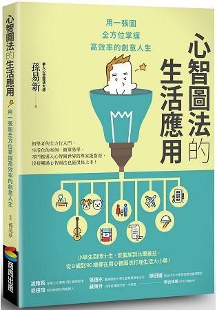 心智圖法的 應用:用一張圖全方位掌握高效率的 人生