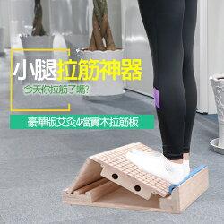 現貨!高質感 實木艾灸溫熱四檔多功能拉筋板美腿神器 拉筋板 健身 按摩