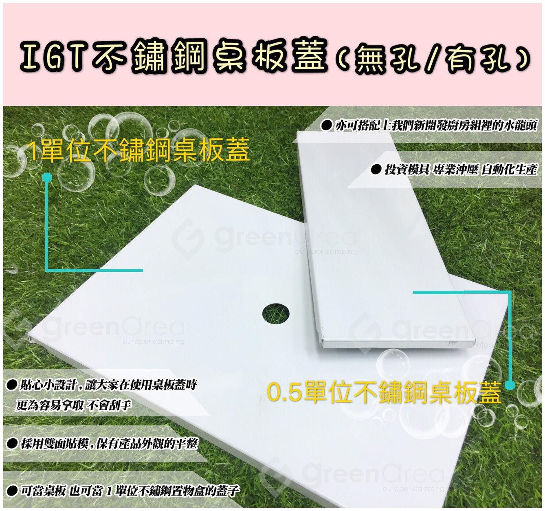 IGT0.5&1單位不鏽鋼桌板蓋-白色為貼膜保護(Stanluck/黑鹿/Snow Peak等...輕量化IGT均適用)