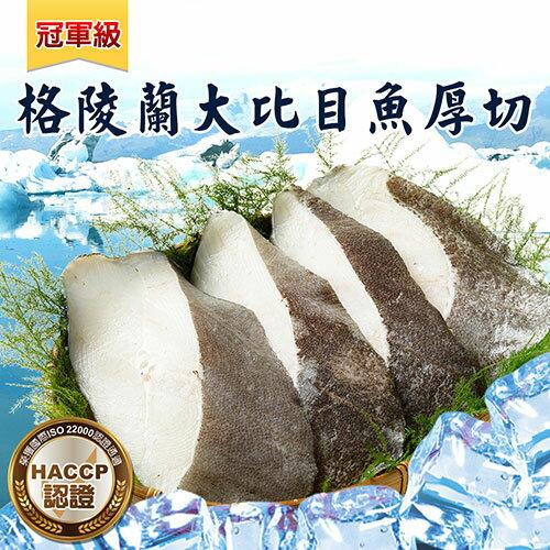 優食網:頂級嚴選大比目魚(扁鱈)厚切-有肚洞(約300g包)