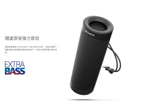 藍牙喇叭 無線喇叭 防水防塵 SRS-XB23