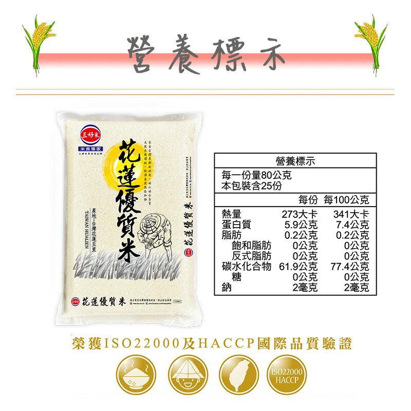 【三好米】花蓮優質米(2Kg) 3