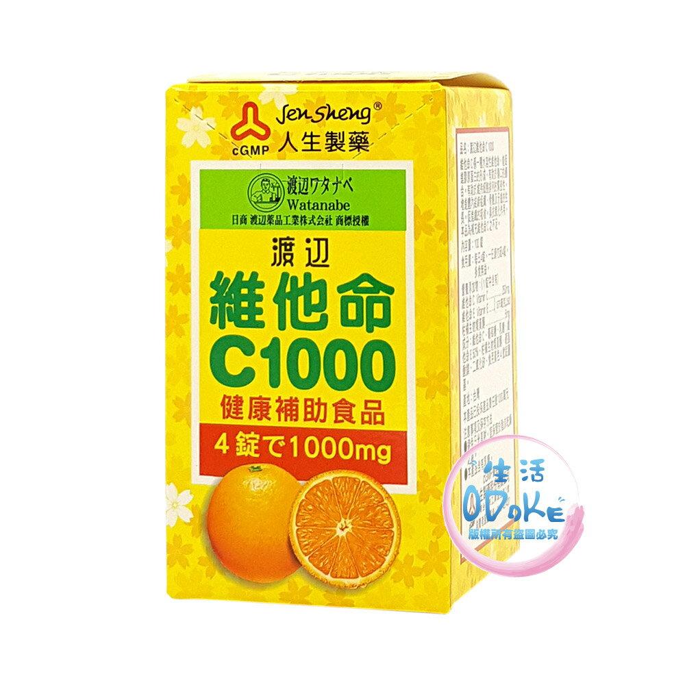 渡邊維他命C1000 100錠 人生製藥 台灣製造 保健食品 健康補助食品【生活ODOKE】