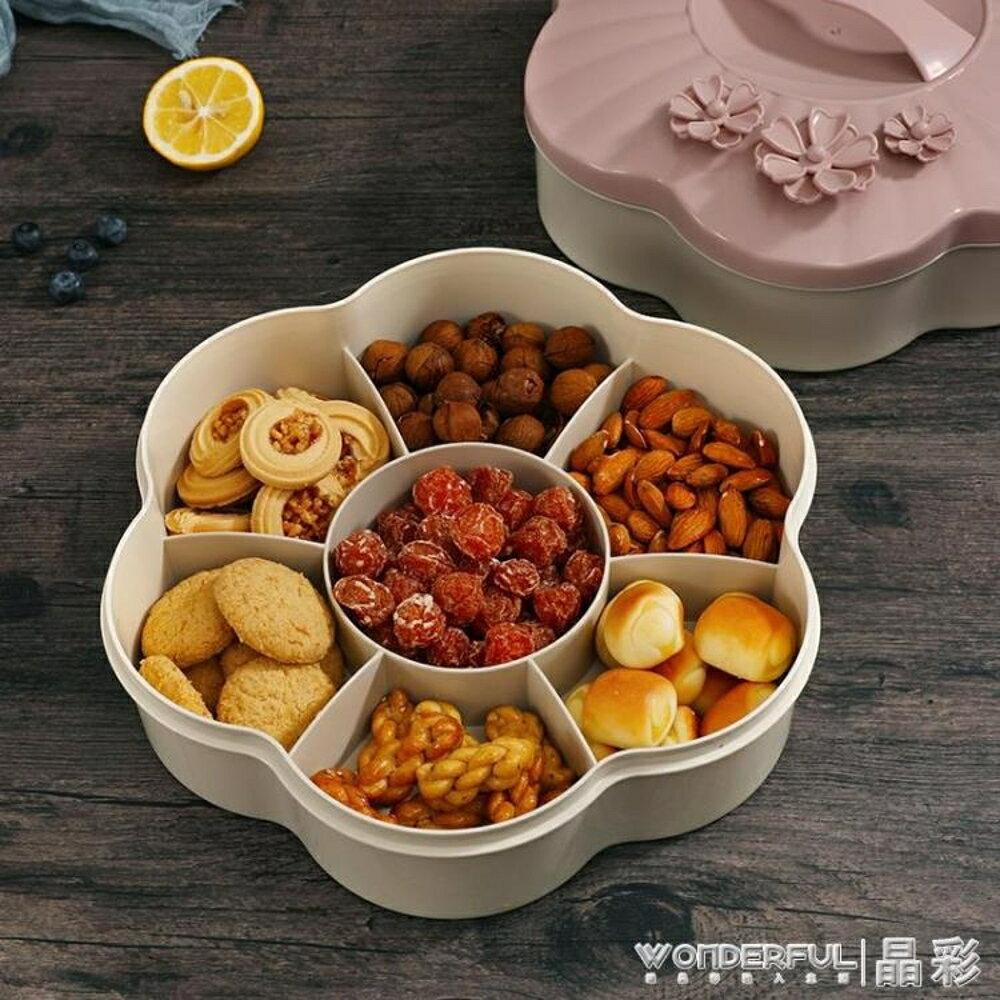 果盤 歐式創意乾果盒堅果盒分格帶蓋水果盤糖果盒瓜子糖果盤客廳家用   全館八五折
