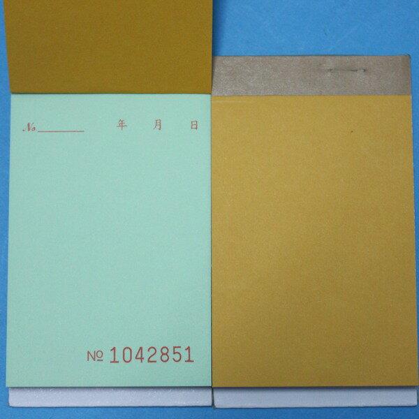 萬國牌 6120 二聯複寫號碼單 120開直式複寫簿(50組附號碼)/一包20本入{定17}~非碳 免用複寫紙