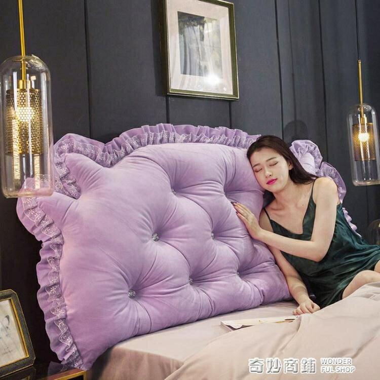 網紅床頭靠墊公主雙人床上靠枕床頭軟包臥室靠枕護腰可拆洗大靠背 夏沐生活