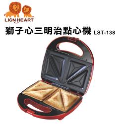 【獅子心】三明治點心機(不挑色隨機出貨)LST-138 保固免運-隆美家電