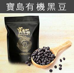 【寶島咖啡】有機認證沖泡黑豆(200g)