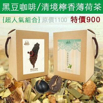 【寶島咖啡】黑豆咖啡&清境檸香薄荷茶 組合賣場