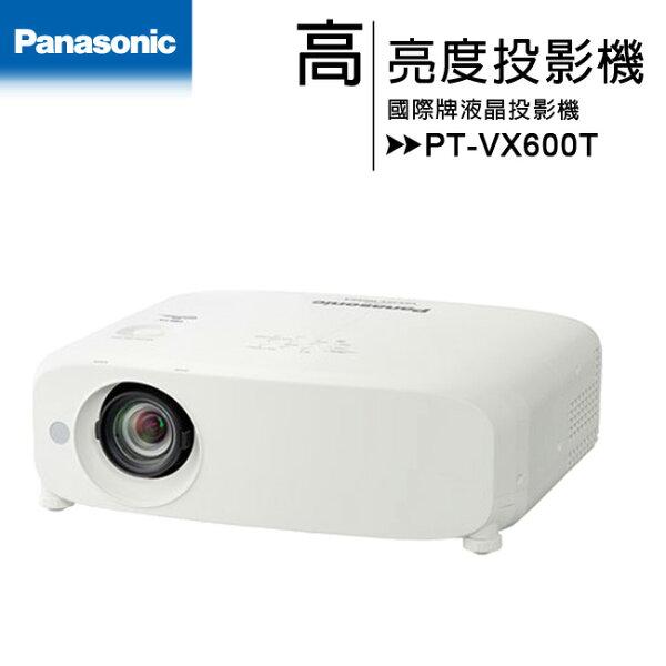 國際牌PanasonicPT-VX600T[XGA,5500ANSI]液晶投影機