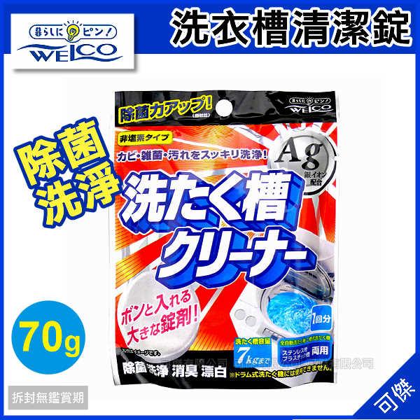 可傑  日本  WELCO  洗衣槽清潔錠  清潔劑  70g  洗衣槽  銀離子   除菌 消臭 去汙   居家清潔好物!