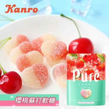 日本Kanro甘樂西印度櫻桃蘇打軟糖56gPure鮮果實軟糖愛心軟糖水果軟糖軟糖櫻桃蘇打【N600137】