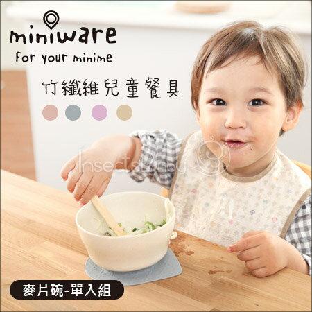 ✿蟲寶寶✿【miniware】100%天然竹纖學習碗 兒童餐具 麥片碗單入