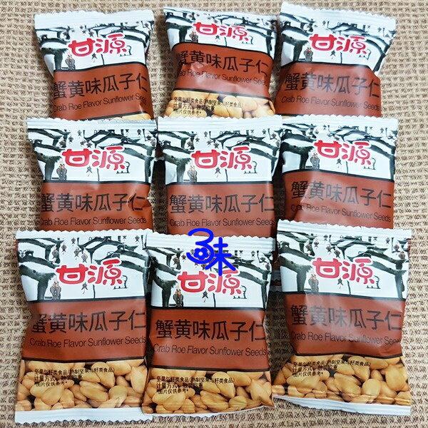 (中國) 甘源牌 蟹黃味瓜子仁 1包500公克(約40小包) 特價170元 (黃曉明代言 中國零食 熱銷團購)