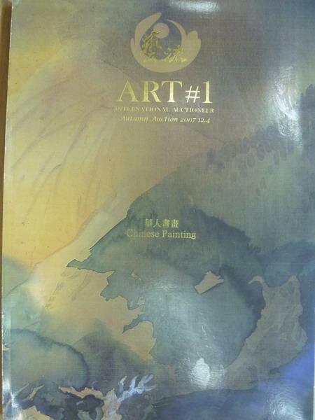 ~書寶 書T7/收藏_ZJL~藝流Art#1秋拍_Chinese Painting_200