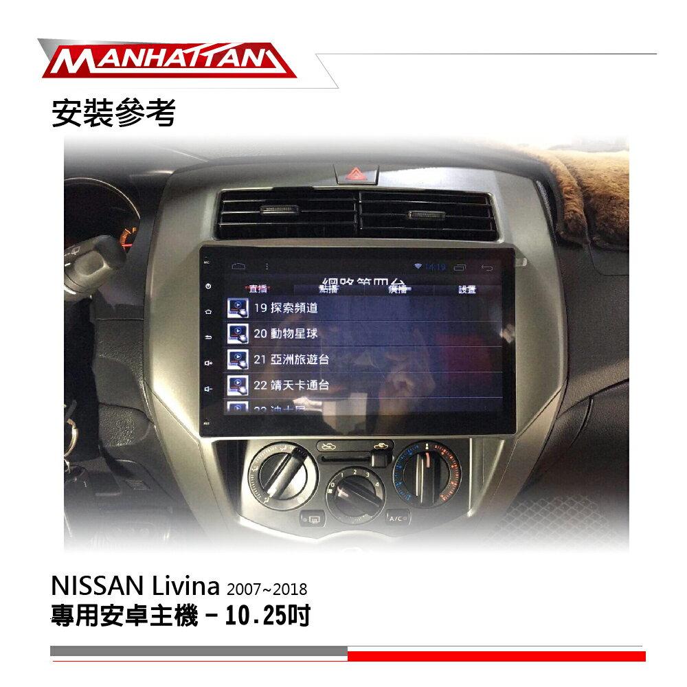 《免費到府安裝》NISSAN LIVINA 07-18年 專用導航 安卓主機