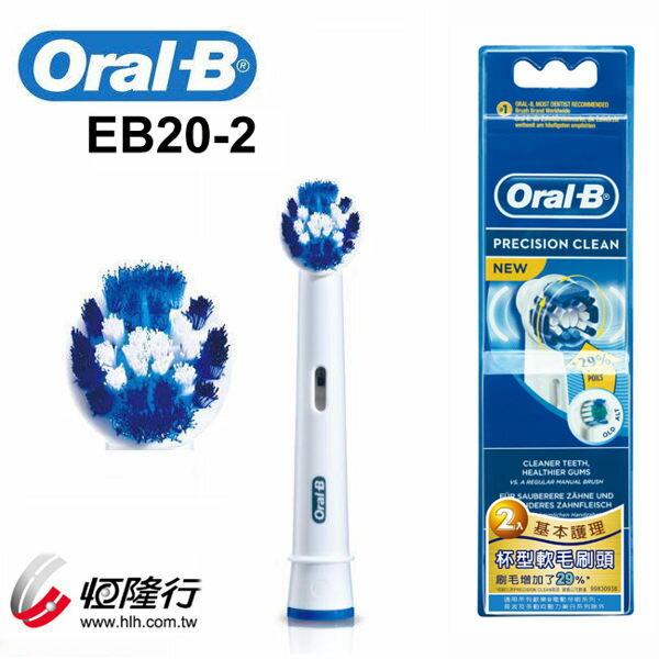 BRAUN OralB 德國 百靈歐樂B電動牙刷刷頭EB20~2^(1卡2入^)