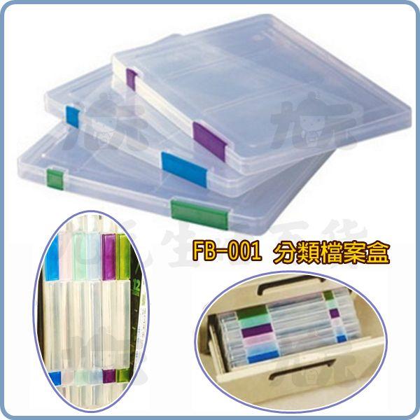【九元生活百貨】聯府 FB-001 分類檔案盒 A4資料夾 FB001