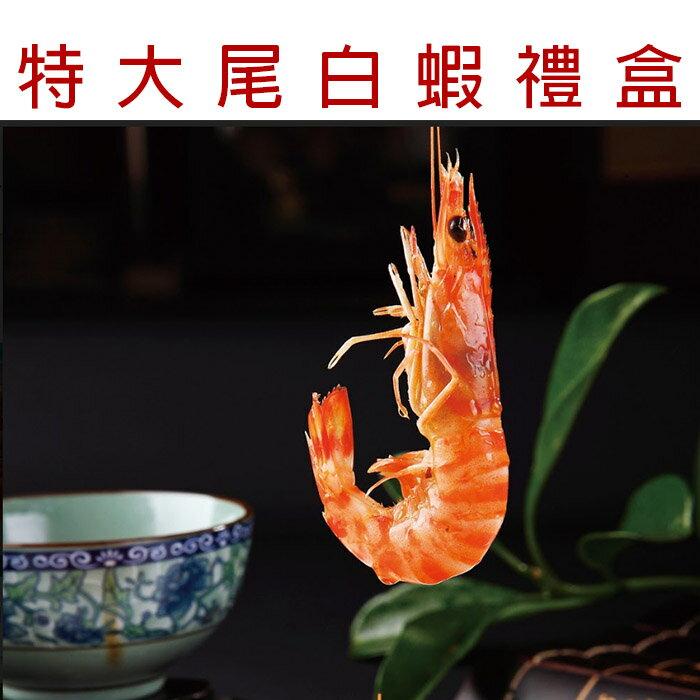 ☆超大熟白蝦禮盒1.2公斤☆鮮甜 約60~72隻 / 年菜 烤肉 0