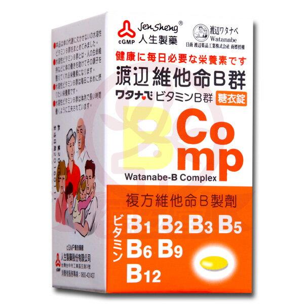 人生製藥 渡邊維他命B群糖衣錠(120錠/盒)x1