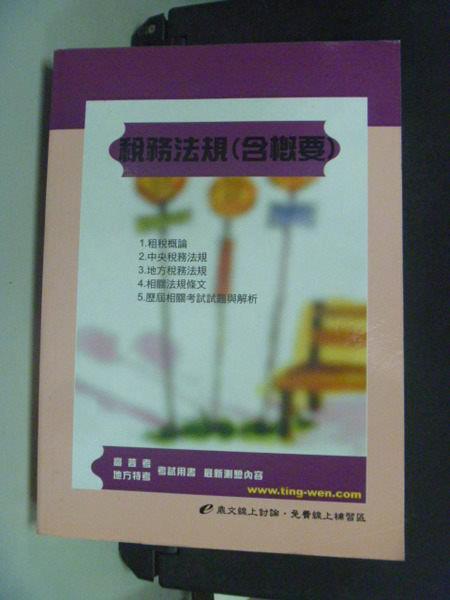 【書寶二手書T2/進修考試_JAN】稅務法規(概要) 6/e_原價550_趙興吾