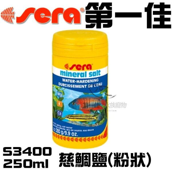 [第一佳水族寵物]德國Sera喜瑞【慈鯛鹽(粉狀)S3400250ml】免運