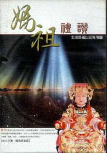媽祖禮讚DVD