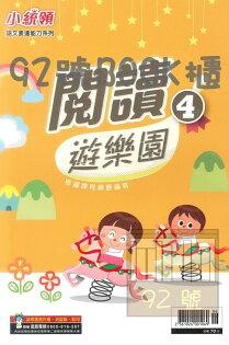 金安國小閱讀遊樂園4