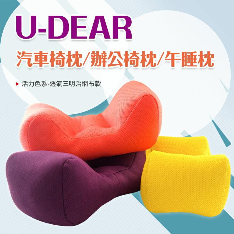 『大船回港』U-Dear 舒適頭枕 三明治網布 / 靠枕 / 汽車頭枕 / 辦公椅枕 / 午睡枕 3款顏色隨機出貨