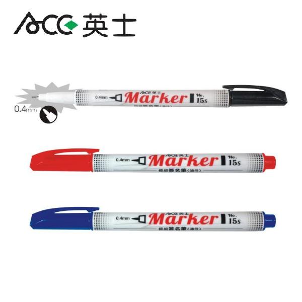 英士NO.15S極細油性速乾筆簽名筆(0.4mm)
