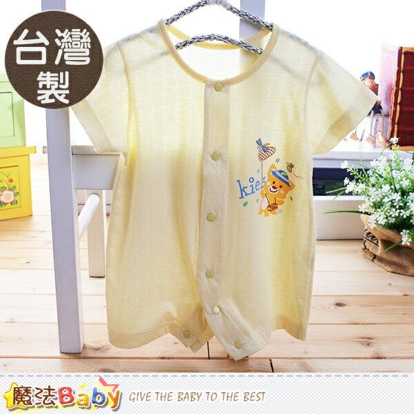 嬰兒服 台灣製寶寶純棉短袖兔裝 連身衣 魔法Baby~k50134