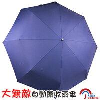 下雨天推薦雨靴/雨傘/雨衣推薦[Kasan] 大無敵自動開收雨傘-深藍