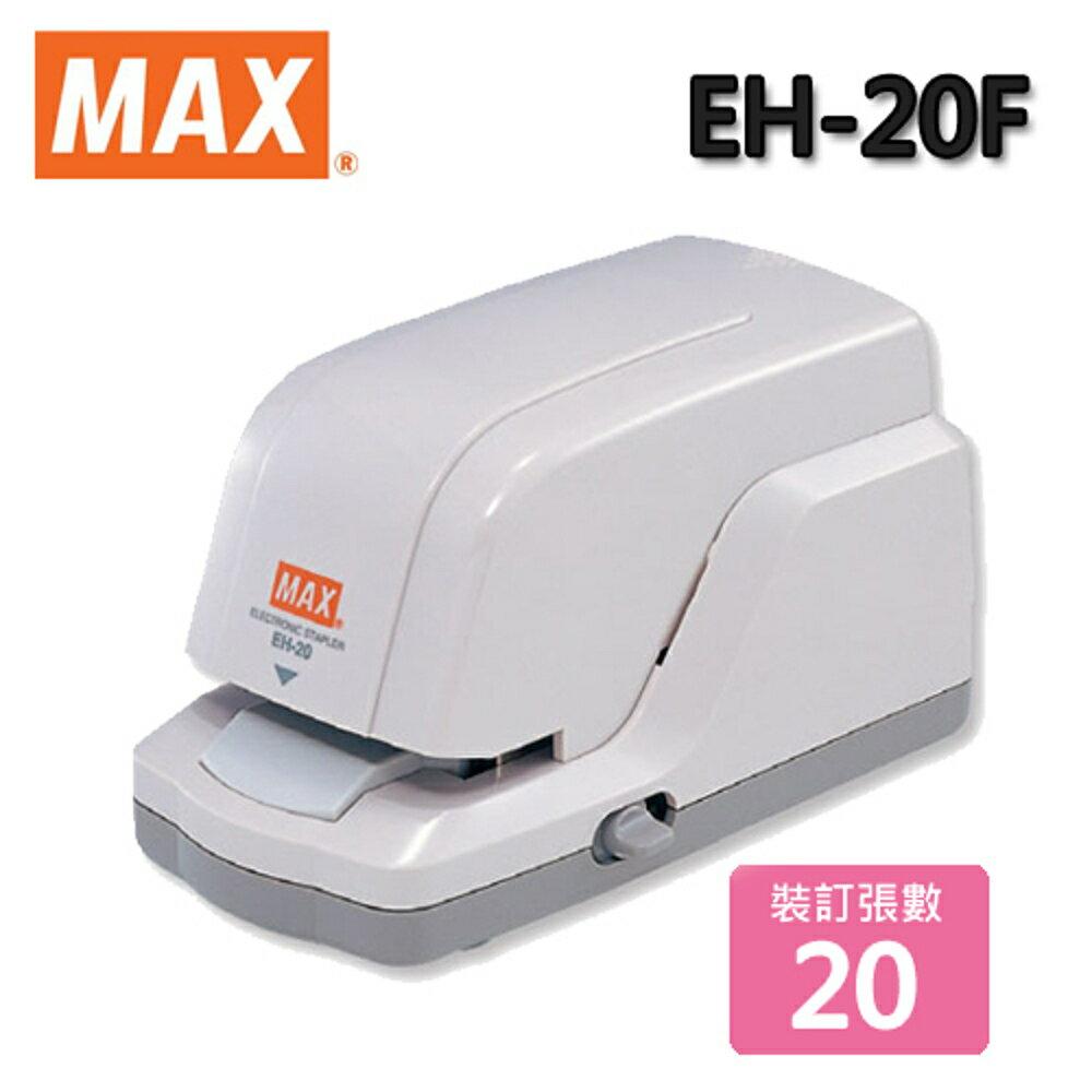 MAX 美克司 EH-20F 電動訂書機 (20FE/平訂/訂書針/裝訂/包裝/檔案夾)
