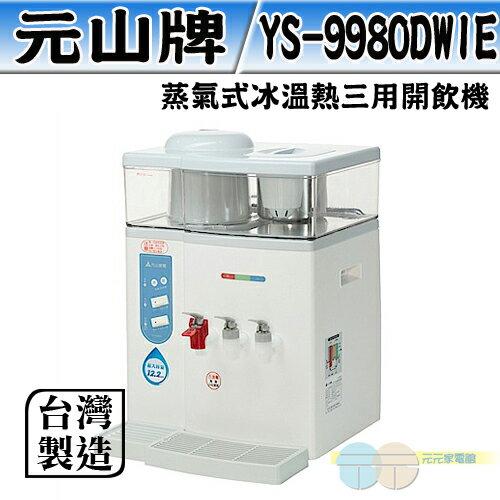 元山微電腦蒸汽式冰溫熱開飲機YS-9980DWIE
