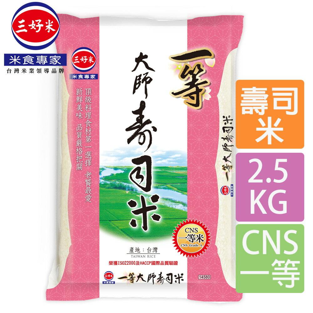 【三好米】一等大師壽司米(2.5Kg) 0