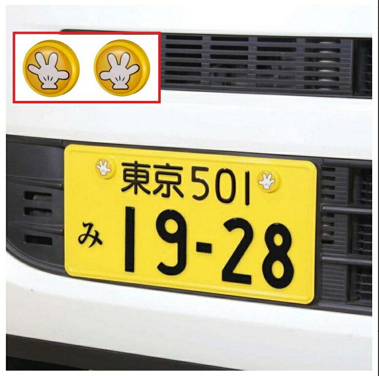 【禾宜精品】米奇 手造型 黃色 車用 車牌螺絲蓋 NAPOLEX WD-346 迪士尼 車牌裝飾 螺絲蓋 螺絲帽