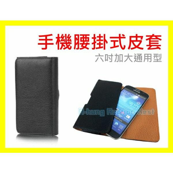 【六吋加大版】手機 腰掛皮套 ZenFone 6 HTC ONE MAX MEGA 6.3 5.8掛腰皮套 手機腰包