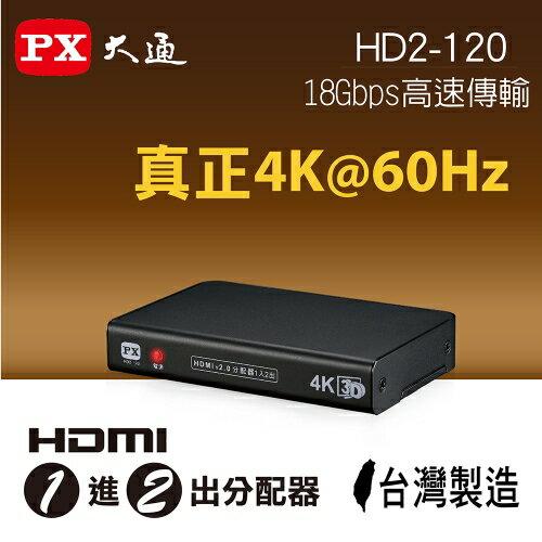 PX大通 HD2-120 HDMI 1進2出分配器 4K Ultra HD 台灣製造