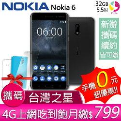 NOKIA6 4/32GB 攜碼至台灣之星 4G上網吃到飽 月繳$799 手機0元【贈Q Style10400行動電源*1+9H鋼化玻璃保護貼*1+氣墊空壓殼*1】