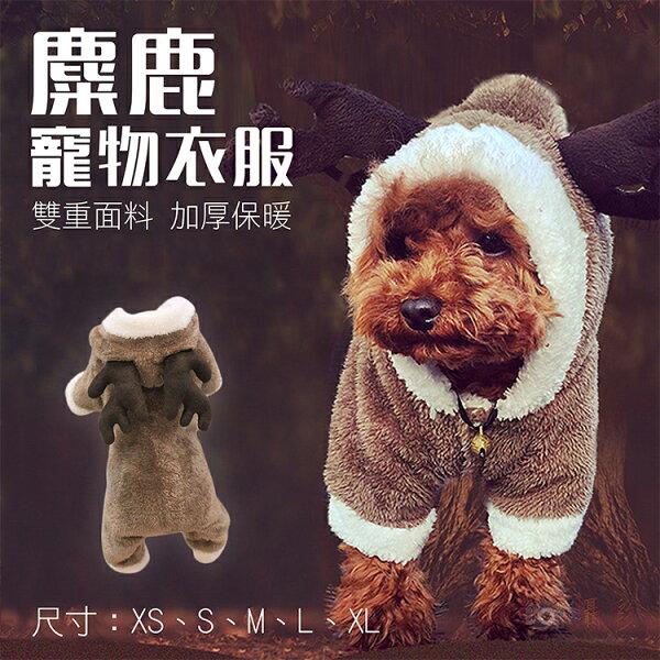 攝彩@麋鹿寵物衣寵物秋冬衣服可愛造型圖案狗毛衣聖誕寵物衣服變裝穿脫方便雙重棉料柔軟保暖狗狗用品寒冬必備