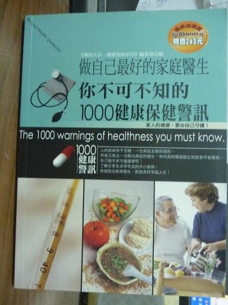 【書寶二手書T8/養生_PBJ】做自己最好的家庭醫生:你不可不知的1000健康保健警訊_編委會