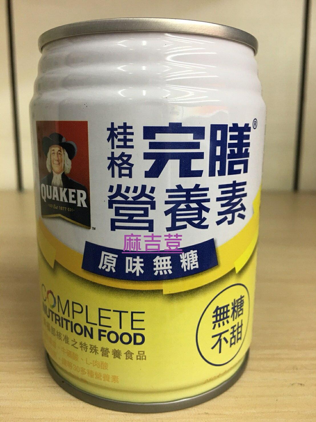 桂格完膳營養素-原味無糖不甜 250大卡/250毫升含纖維質.牛磺酸 低GI 不含乳糖似亞培原味.安素雀巢立攝適均康原味