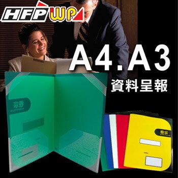 HFPWP 塑膠防水西式卷宗 環保無毒 E755-10 台灣製 68折 10入/ 包