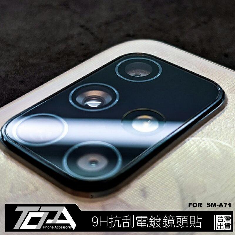 2入裝 三星 A31 A71  A51 5G 4G 專用 鏡頭貼  疏油疏水 抗指紋 抗刮 鏡頭保護貼