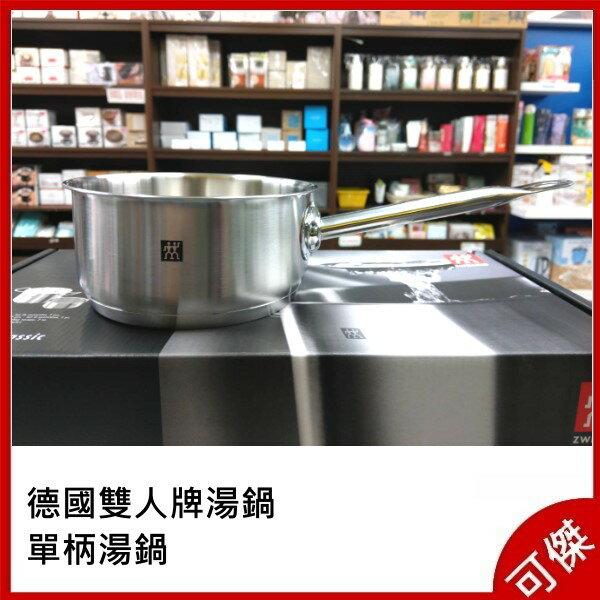 德國 雙人牌 湯鍋 單柄湯鍋 不銹鋼 16公分 1.5公升 CW-SP2001 可傑 不附原廠外盒