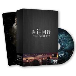 【停看聽音響唱片】【BD】與神同行:最終審判 (藍光貴人典藏版)