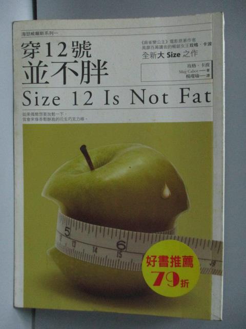 【書寶二手書T1/翻譯小說_LKL】穿12號並不胖_梅格卡波